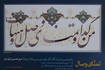 پوستر پانزدهمین نمایشگاه خوشنویسی و نقاشیخط