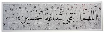 اللهم ارزقنی شفاعة الحسین یوم الورود