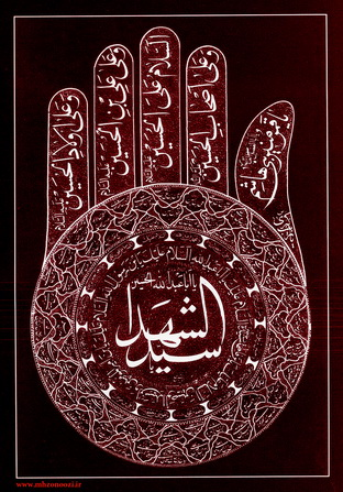 یا سید الشهداء علیه السلام