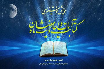 همایش خوشنویسی تحریر آیات و احادیث ماه رمضان