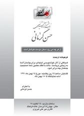 نمایشگاه استاد کرمانی - بهمن 91